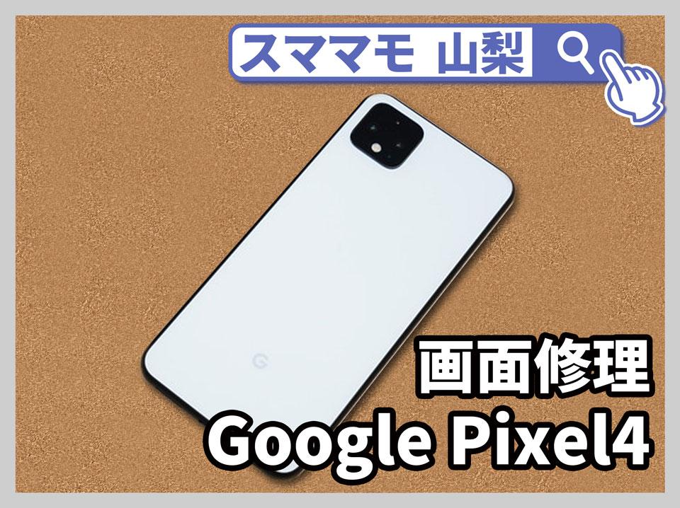 【Google Pixel4 画面修理 山梨】買ったばかりのスマホPixel4を落としてしまった!ガラス修理はできますか?