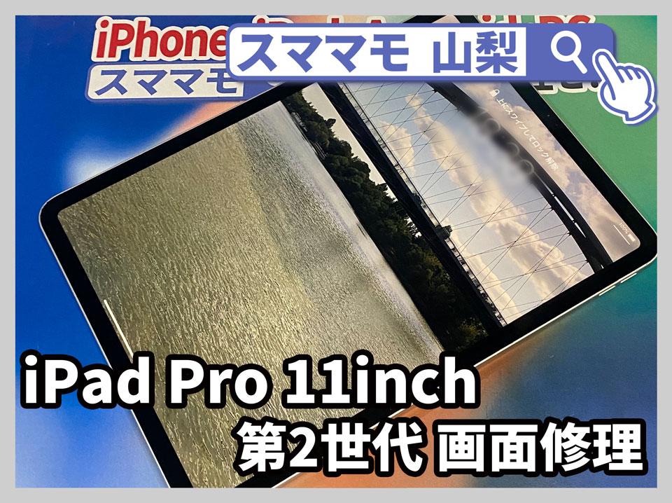 【iPad Pro 11インチ 第2世代 画面修理 山梨】大事に使ってたけど不注意でガラスを割ってしまった!iPad Proのガラス修理はできますか?