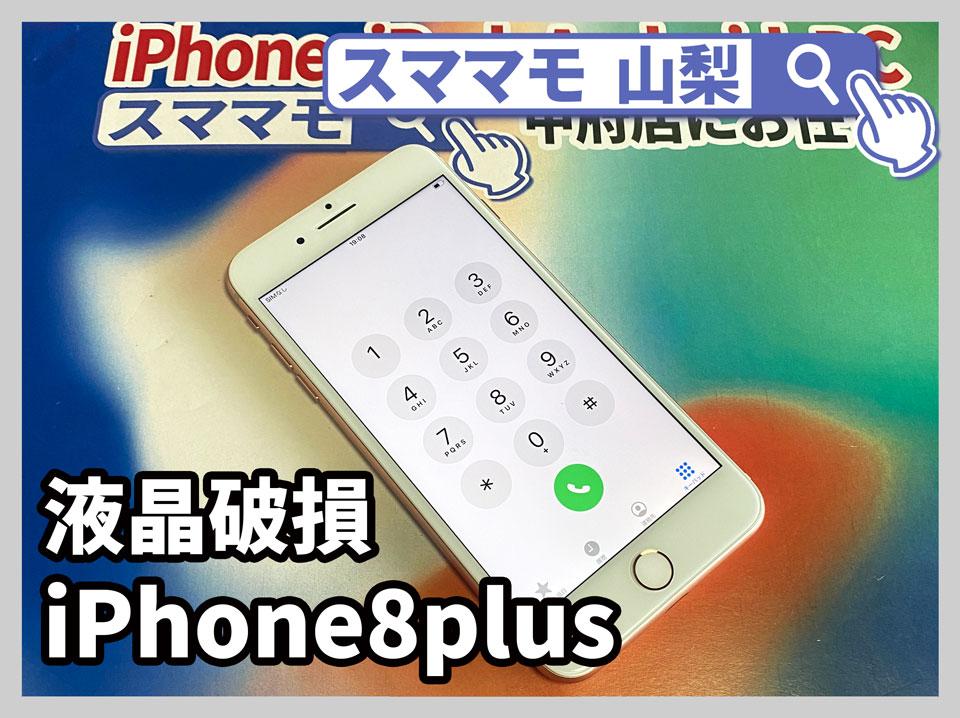 【iPhone8Plus 画面修理 山梨】アイフォンの画面が黒く滲んでしまった!できるだけ安く修理がしたいです!