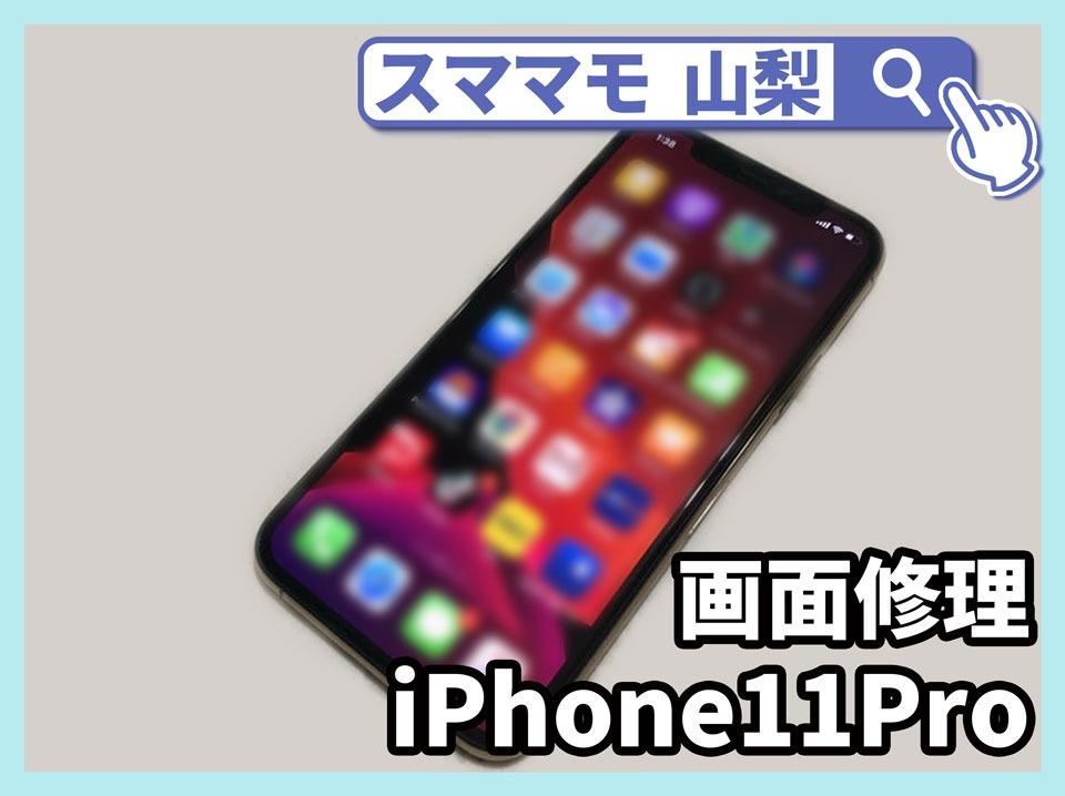 【iPhone11 Pro 画面修理 山梨】急にiPhone11 Proが操作できない!すぐに修理したいけど即日でできますか?
