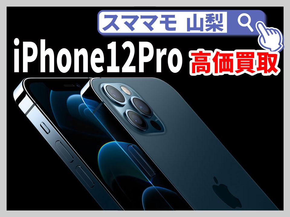 【iPhone12 Pro 買取 山梨】予約注文が開始したiPhone12 Proを買取に出すならスママモ甲府店が山梨県内最高買取価格!