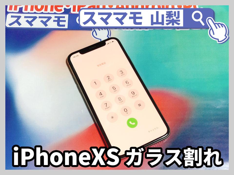 【Apple iPhoneXS 画面修理 山梨】アイフォンXSのガラスが割れた!XSでも即日修理交換できますか?