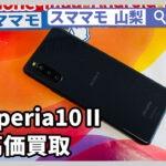 xperia10Ⅱ,新品買取,中古買取,エクスペリア,修理,交換,山梨,甲府