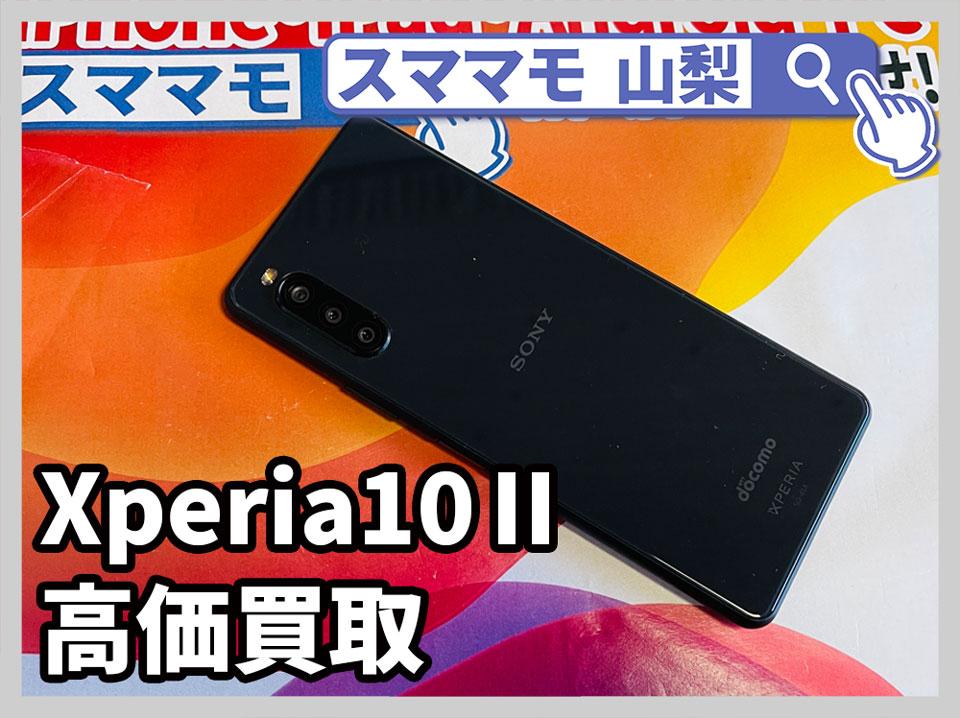 【SONY Xperia 10Ⅱ 買取 山梨】最新Xperiaの高価買取はできる?分割払い中でも問題ない?