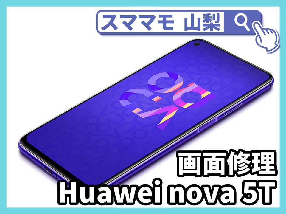 【Huawei nova 5T 画面修理 山梨】新しいnovaシリーズのガラス修理もできますか?通信会社で取り扱いのないものは修理できない?