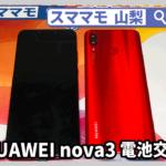 huawei nova3,バッテリー交換,電池交換,ファーウェイ,画面修理,交換,山梨,甲府