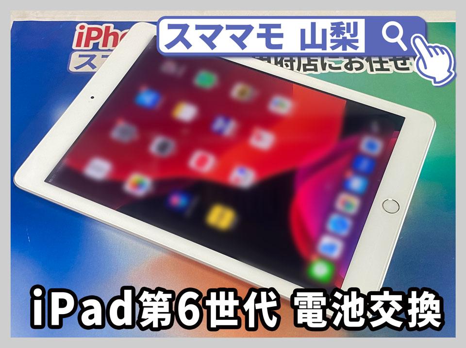 【Apple iPad 第6世代 バッテリー交換 山梨】この間から急にiPadの電源が落ちるようになった!故障ですか?電池交換で直る?