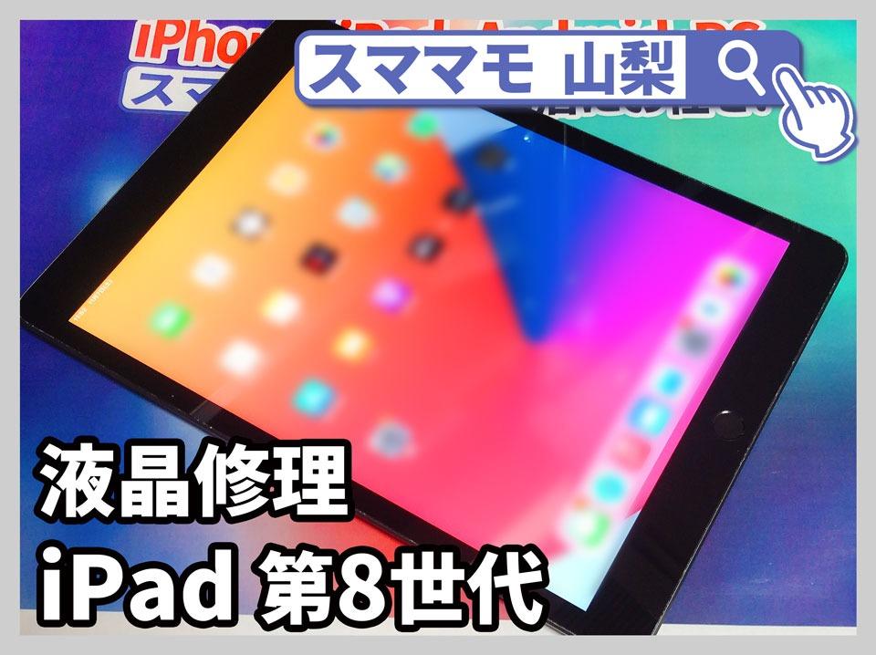 【Apple iPad 第8世代 画面修理 山梨】アイパッドの上に物を落としてガラスも液晶も壊れてしまっても直せますか?