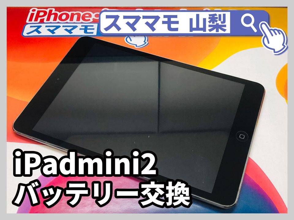 【Apple iPad mini2 バッテリー交換 山梨】今まで使ってたアイパッド充電が半日も持たなくなった!バッテリー修理交換はできますか?