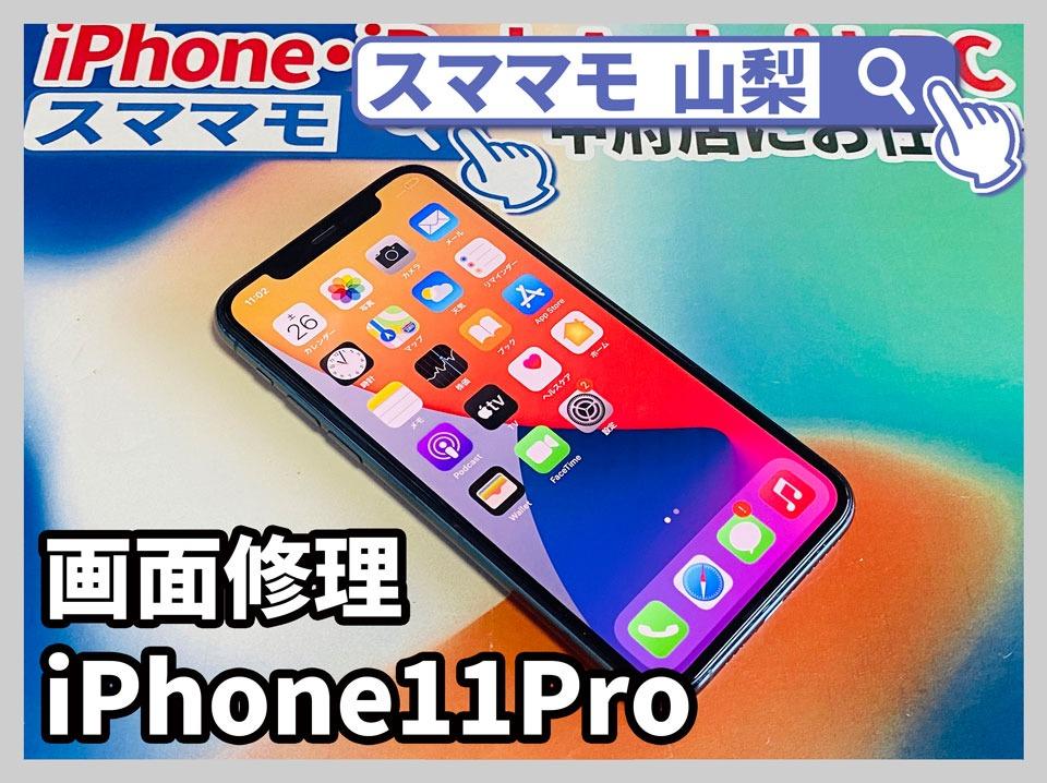 【Apple iPhone11 Pro 画面修理 山梨】タッチがおかしくなったアイフォン11Proを修理するならスママモ甲府駅店は即日修理対応!!