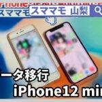 iphone12 mini,データ移行,iTunes,アイフォン,修理,交換,山梨,甲府