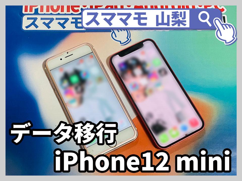 【Apple iPhone12 mini データ移行 山梨】iCloudだけでデータを移したら全部反映されなかった!一度作業した後でもお願いできますか?