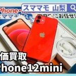 iPhone12mini,新品買取,中古買取,アイフォン,修理,交換,山梨,甲府