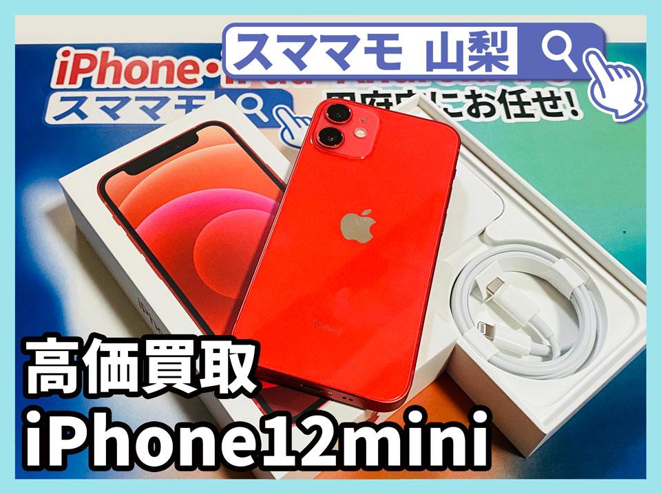 【Apple iPhone12 mini 買取 山梨】発売直後の12ミニの買取ならスママモ甲府駅店までお持ちください!