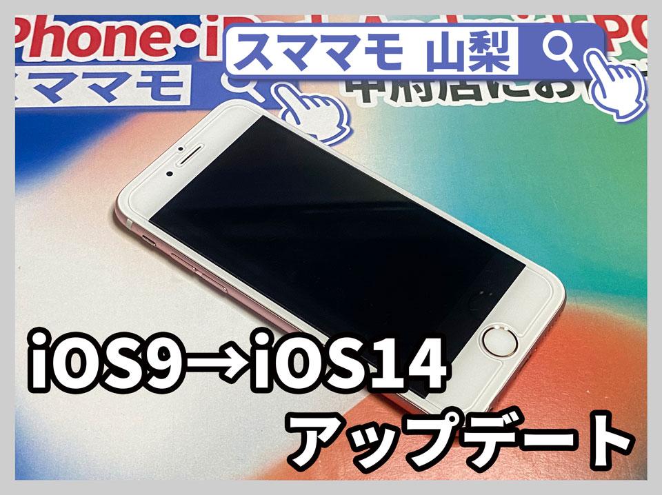 【Apple iPhone6s iOSアップデート 山梨】パソコンがないからiOSアップデートができない!古いiOSから最新iOS14にアップデートできますか?