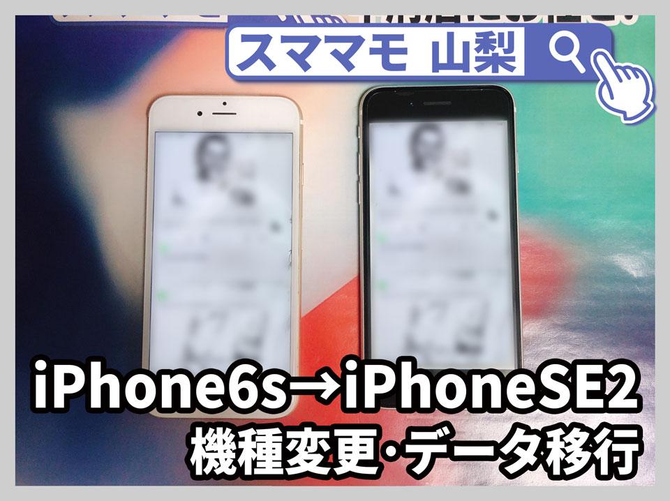【Apple iPhone6s 基盤修理・データ移行】起動しなくなったiPhone6sからデータが欲しいけどどうすれば取り出せる?