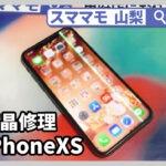 iphonexs,画面修理,アイフォン,バッテリー交換,ガラス割れ,山梨,甲府
