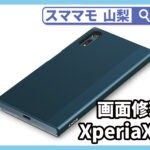 xperia xz,画面修理,ガラス割れ,エクスペリア,バッテリー交換,山梨,甲府