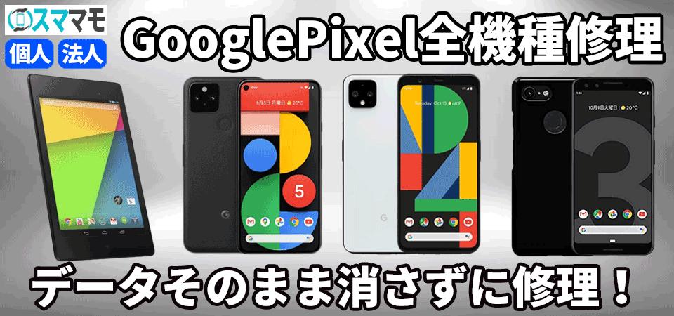 Google Pixel,グーグル ピクセル,画面修理,ガラス割れ,バッテリー交換,水没修理,山梨,甲府
