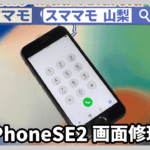 iphonese2,ガラス修理,アイフォン,バッテリー交換,画面割れ,水没,山梨,甲府