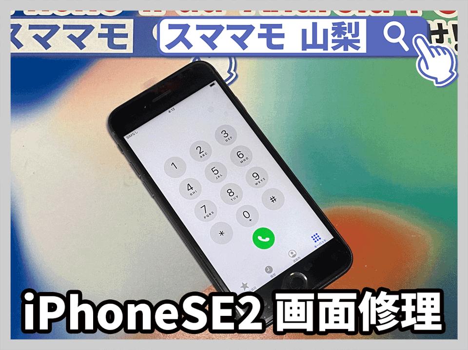 【iPhone SE2 液晶修理 山梨】アイフォンの液晶映らない、線が出る、画面割れ、タッチ利かない、勝手に動くなどの画面交換修理は即日修理!