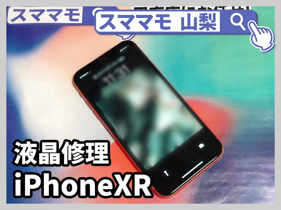 【Apple iPhoneXR 画面修理】アイフォンを落としたら画面が乱れた!こんな状態も直せますか?