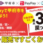 PayPay,がんばろう甲府,最大30%,還元,キャンペーン,iPhone 修理,中古 iPhone 販売,スマホ修理, 中古 スマホ 販売,山梨,甲府