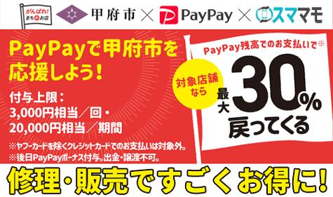 第2弾 がんばろう甲府!最大30%戻ってくるキャンペーン開催中! PayPay