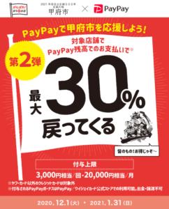 PayPay,がんばろう甲府,最大30%,還元,キャンペーン,画面修理,バッテリー交換,中古販売,水没,データ復旧,甲府,山梨