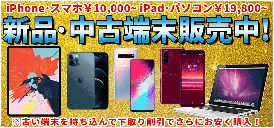 中古iPhone販売・スマホ販売¥10,000~新品iPadから中古パソコンまで幅広く販売中!