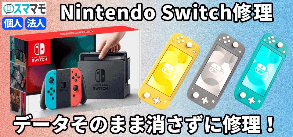 switch,スイッチ,画面修理,ガラス割れ,バッテリー交換,水没修理,山梨,甲府