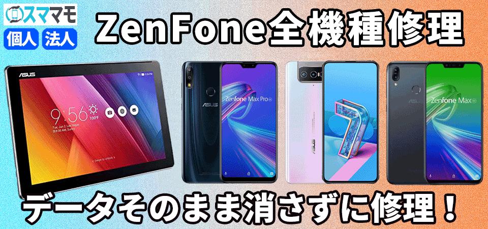 ZenFone,ゼンフォン,画面修理,ガラス割れ,バッテリー交換,水没修理,山梨,甲府