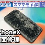 iphonex,画面修理,アイフォン,バッテリー交換,画面割れ,水没,山梨,甲府