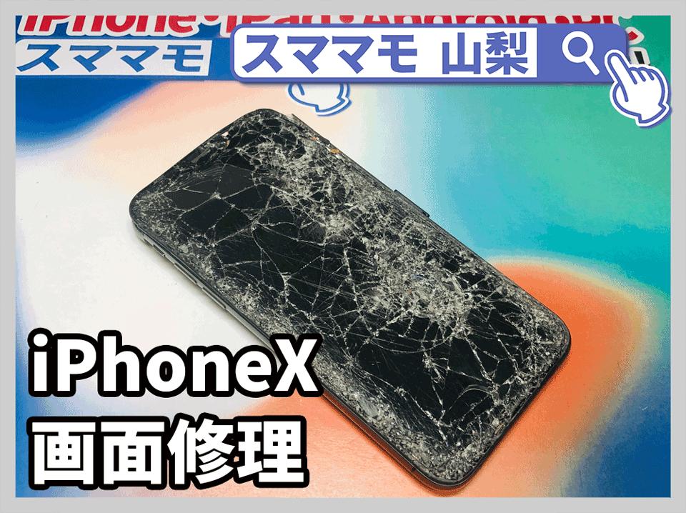 【iPhoneX 画面修理 山梨】アイフォンのガラスがバキバキ!落として車に轢かれた…これでも直せますか?