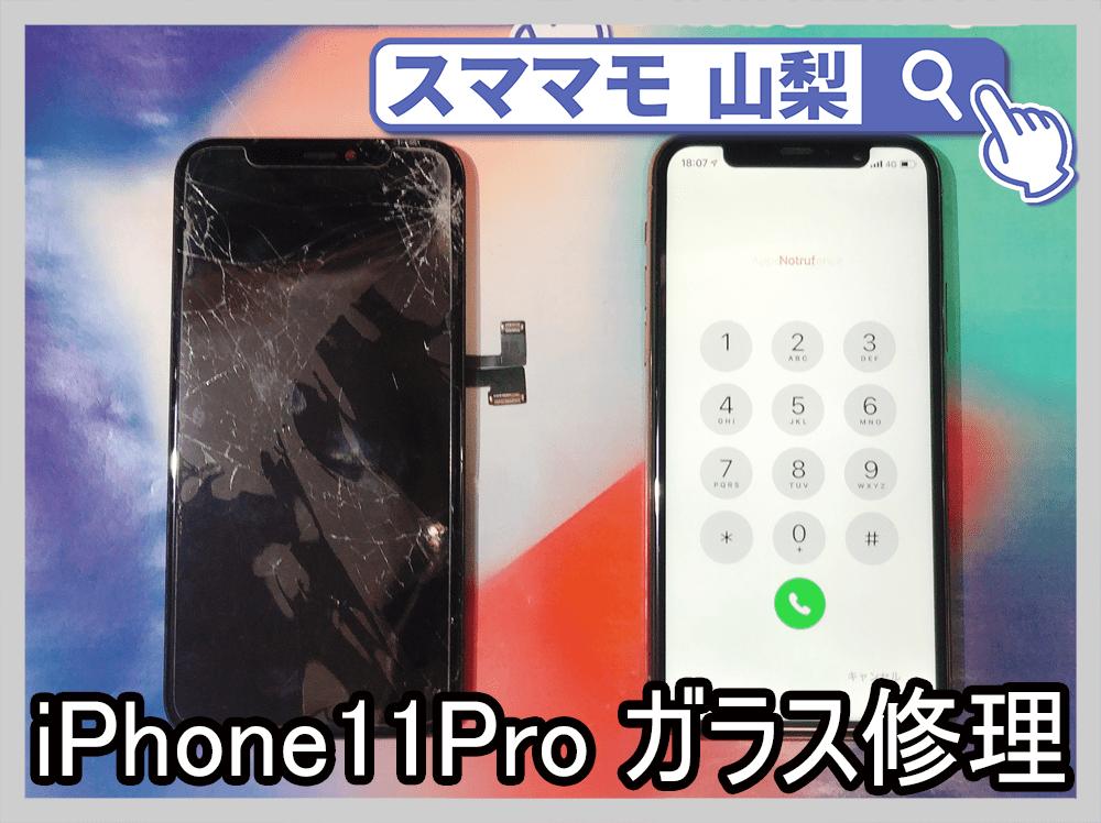 【iPhone11Pro ガラス修理 山梨】落としたらアイフォン11プロのガラスが割れてしまった。持っていけばすぐ画面修理できる?