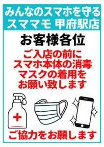 iPhone修理スママモ甲府駅店の新型コロナウィルス感染症対策について