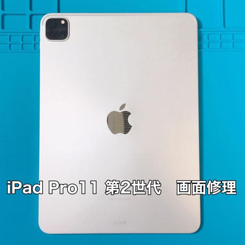 【iPad Pro 11inch 第2世代 画面交換 笛吹市】落としてからアイパッドプロ 11インチのタッチの反応が悪くなった…ガラス割れはないけど修理してもらえる?