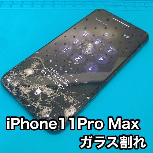 【iPhone11ProMax ガラス交換 韮崎市】アイフォン11プロマックスの画面修理を即日で修理できるところは山梨県内のどこ?