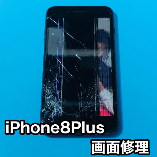 【iPhone8Plus 液晶修理 大月市】落下で画面がほとんど黒くなったアイフォン8プラスはすぐに直してもらえる?
