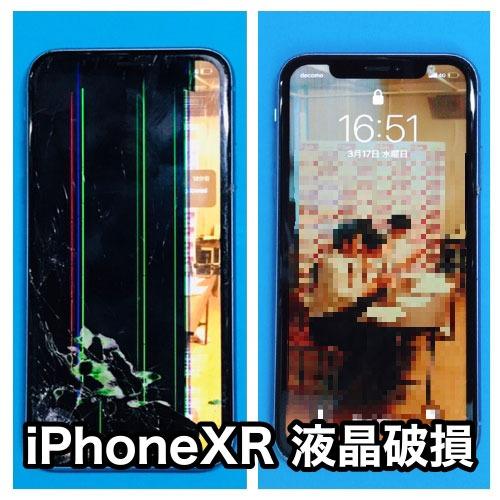 【iPhoneXR 液晶交換 都留市】アイフォンXRの画面が使えなくなった!山梨県で一番早く修理できるお店はどこ?