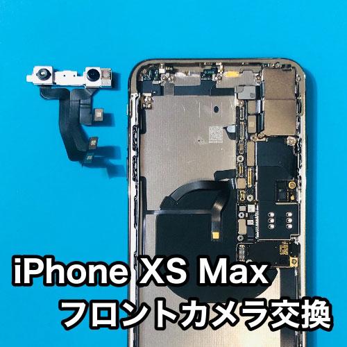 【iPhoneXS Max インカメラ交換 山梨市】アイフォンXSMAXを落としてから自撮りができなくなった!アイホンの前カメラは修理できる?