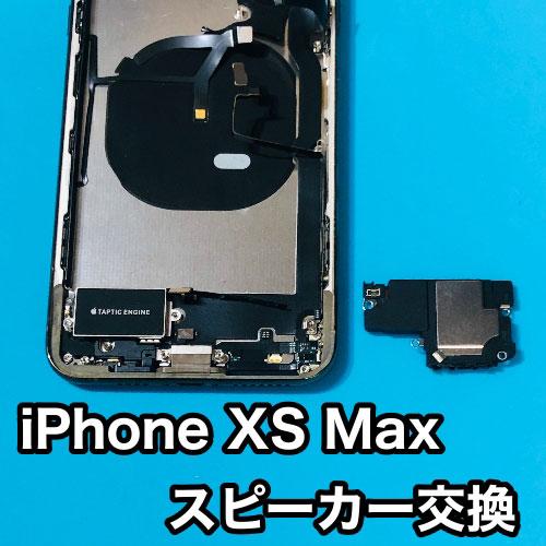 【iPhoneXS Max スピーカー修理 昭和町】水に濡れてからアイフォンテンエスマックスの音がおかしいけど本体が壊れた?