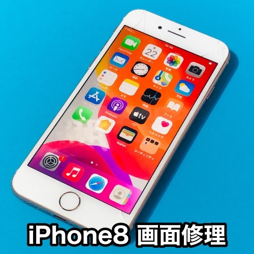 甲府市iPhone8修理 アイフォン8のひび割れのガラス修理を当日中に直すなら割引が豊富なスママモへ!