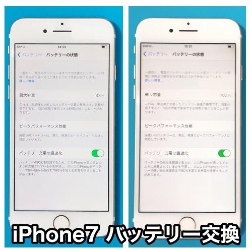 甲斐市iPhone7修理 アイフォン7のバッテリー交換なら最短30分!純正同等バッテリー使用!
