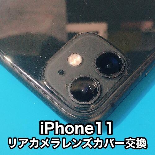 富士吉田市iPhone11カメラレンズ修理 iPhone11のカメラレンズカバーの交換なら最短15分から!いつでも対応可能!