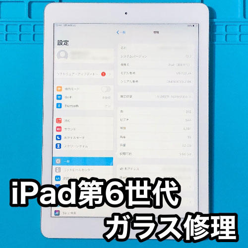 【iPad 第6世代 画面修理 甲府市】アイパッドのガラス割れを早く修理するならどこがおすすめ?