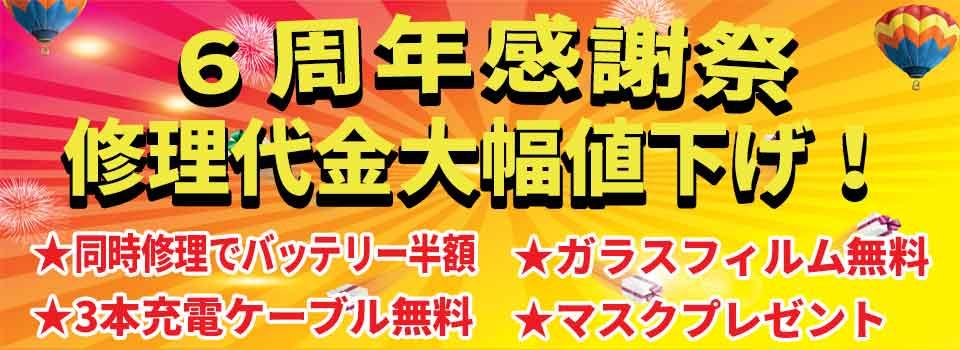 iPhone修理スママモ甲府駅店,6周年記念祭