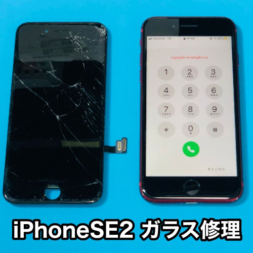 【iPhone 修理 市川三郷町】ガラスが割れたアイフォンSE2のガラス交換したいけど山梨県市川三郷町からはどこがおすすめ?