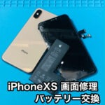 iphonexs,画面修理,バッテリー交換,ガラス割れ,アイフォン,データ復旧,山梨,甲府