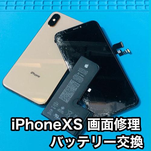 【iPhoneXS 画面修理 甲斐市】ガラス割れがひどいアイフォンXSの画面交換はどこがお得に修理できる?